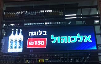 מסכים לחנויות אלכוהול
