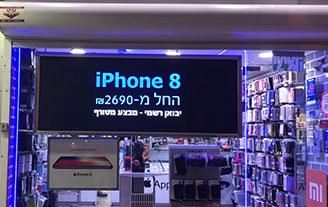 מסכים לחנויות סלולר