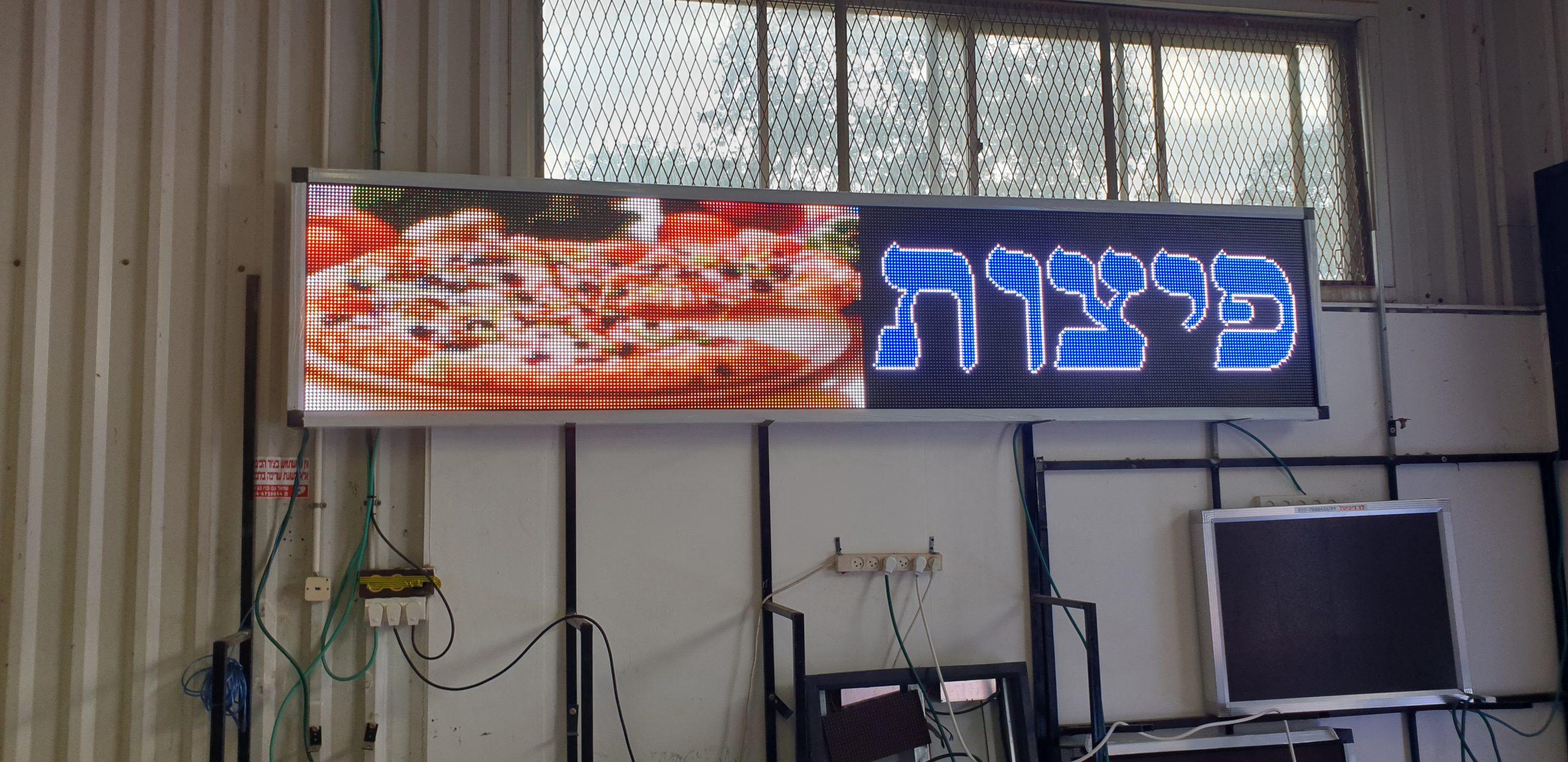 שלט לד לפיצה, שלטי לד לפיצריות - לד דיגיטל